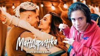 Ольга Бузова & DAVA - Мандаринка (Премьера клипа, 2019) Реакция на Ольга Бузова и DAVA