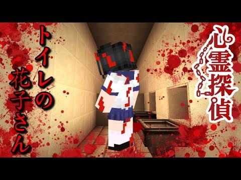 【心霊探偵】 第1話『トイレの花子さん』【ミナミノツドイ】