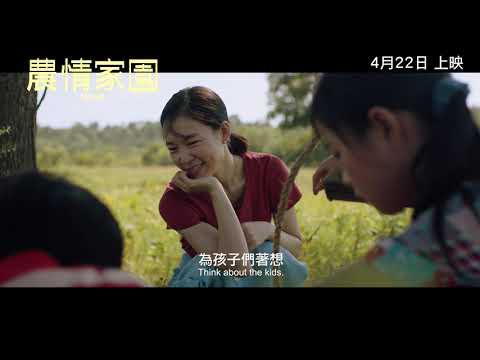 農情家園 (Minari)電影預告