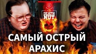 САМЫЕ ОСТРЫЕ ОРЕШКИ / DEATH NUT CHALLENGE