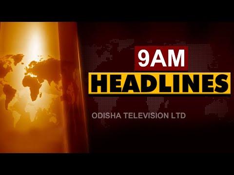 9 AM Headlines 11 August 2020 | Odisha TV