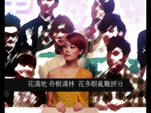 容祖兒 - 花千樹 320K CD VERSION 歌詞海外版