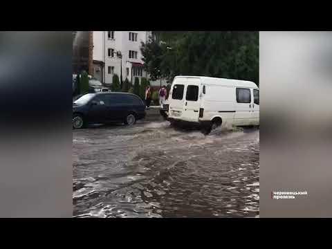 Чернівецький Промінь: У Чернівцях вулицю Головну затопив сильний дощ