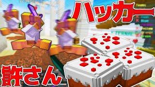 【Minecraft】うわハッカーかよ!ぜってー潰す!!ケーキウォーズ実況プレ…