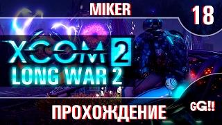 XCOM 2 Long War 2 с Майкером 18