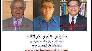 بخش سوم سمینار علم و خرافات, دکتر علی نیری , اندیشگاه