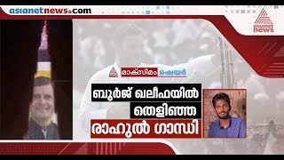 Fake news around Rahul Gandhi's UAE visit   Maximum Share Ep 2 Web Special