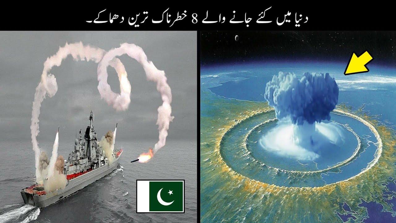 8 Most Powerful Blasts Ever Happen | دنیا کے سب سے خطرناک بلاسٹ | Haider Tv