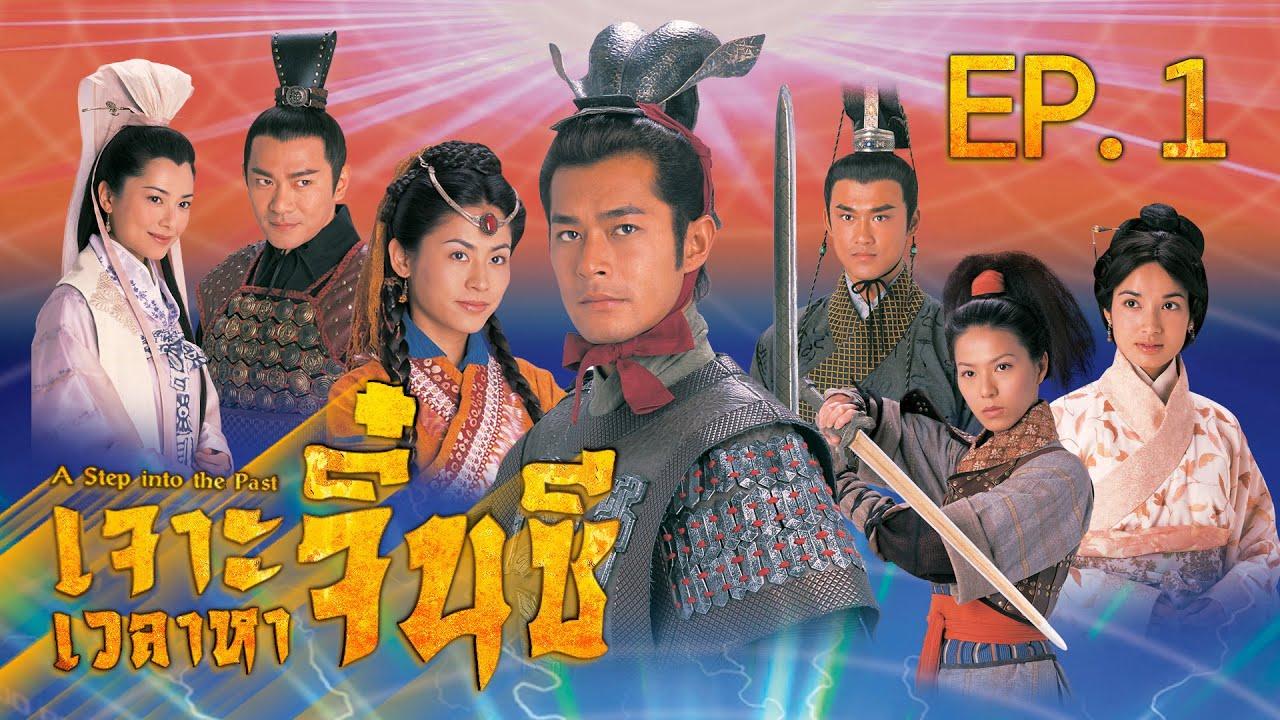Photo of กู่ เทียนเล่อ ภาพยนตร์และรายการโทรทัศน์ – ซีรีส์จีน | เจาะเวลาหาจิ๋นซี (A Step into the Past) [พากย์ไทย] | EP.1 | TVB Thailand | MVHub