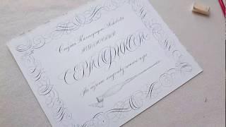 Подарочный сертификат на обучение каллиграфии | Nikolietta School