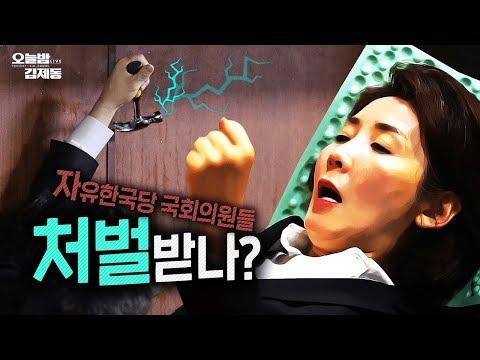 42명 고발당한 자유한국당, 앞으로 출마 가능? ft. 양지열 변호사