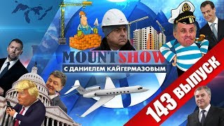 Великий строитель Мутко и ржущая над ним Госдума / Дерипаска остался без самолетов. MS #143