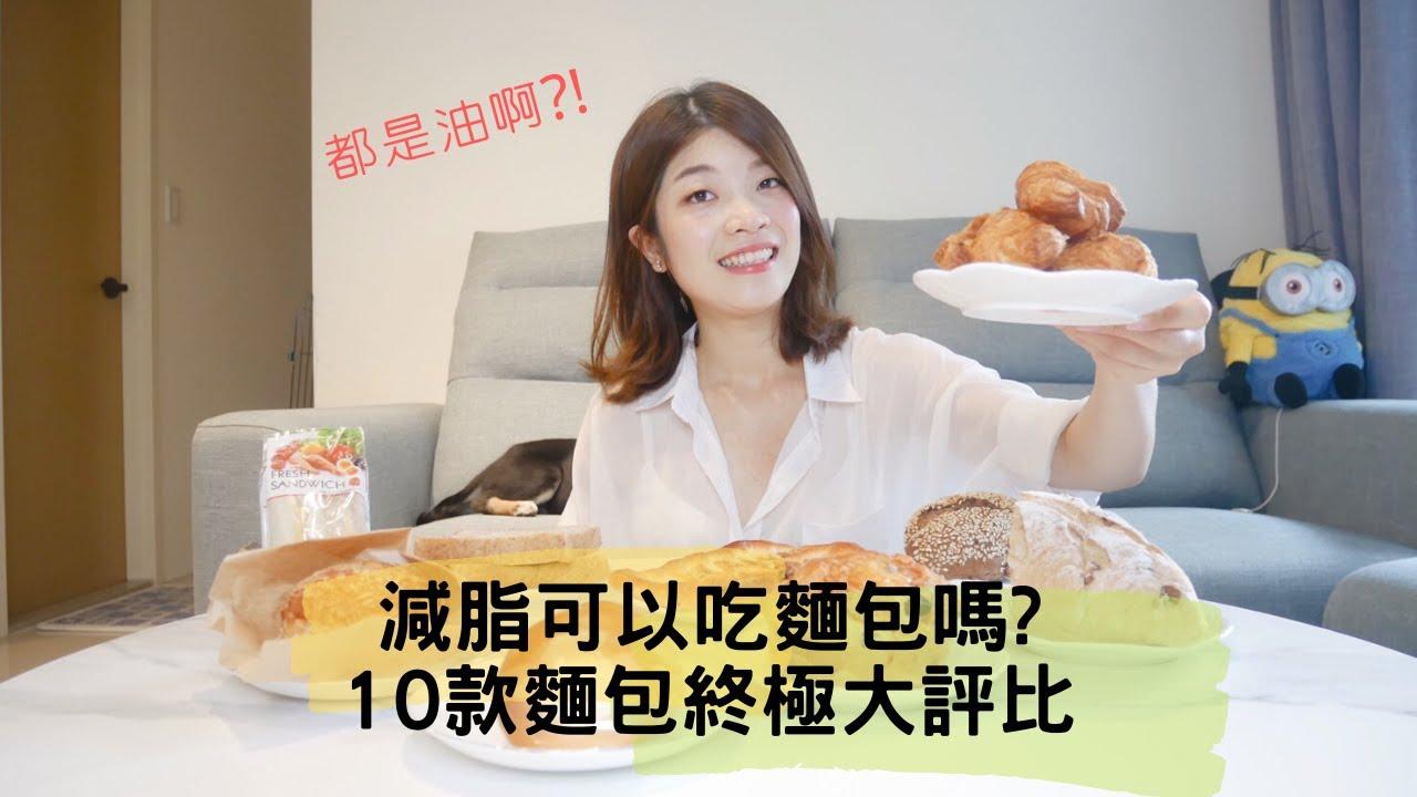 減脂可以吃麵包嗎?10款麵包終極大評比