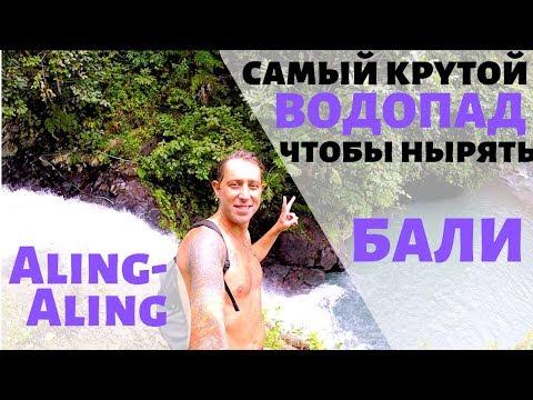 Обзор. Водопад Алинг-Алинг (Aling-Aling) Бали