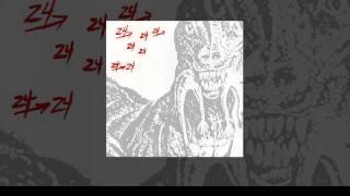 Dinosaur L - #6 (Get Set)