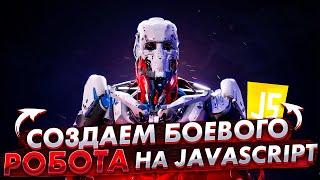 Создаём своего боевого робота на JavaScript в FightCode
