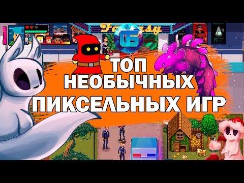 Топ Необычных Игр с Пиксельной Графикой