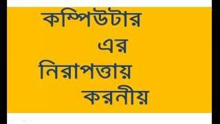 How to keep the computer safe_bangla tutorial