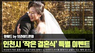 [온라인 결혼준비] 인천시 주관 '작은 결혼식' 웨딩촬…