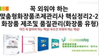 [맞화소]맞춤형화장품조제관리사 핵심 요약 정리 2- 2…