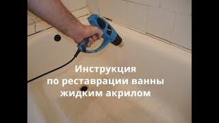 Реставрация ванны жидким акрилом своими руками. Plastall Украина(Реставрация ванн акрилом методом
