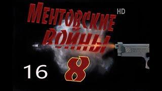 Ментовские войны Сезон 8 Серия 16