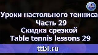 Уроки настольного тенниса. Часть 29 Скидка срезкой  Lessons 29