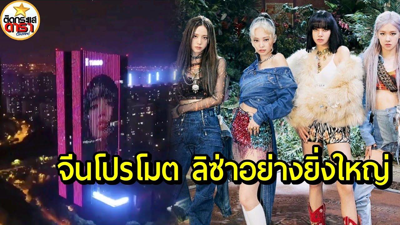 YG ก็ทำไม่ได้ ! แฟนคลับชาวจีน โปรโมตคัมแบค ลิซ่า อย่างยิ่งใหญ่ : China Fan Promote Comeback Lisa