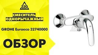 Обзор Смеситель однорычажный GROHE Euroeco 32740000