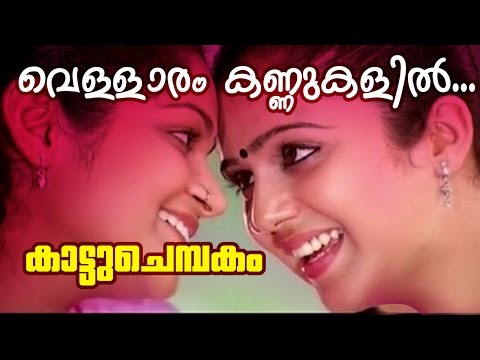 Vellaram Kunnukalil Lyrics - Kattuchembakam Movie Song Lyrics