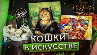 Кошки в искусстве [ART I FACTS]