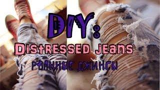 DIY: Distressed jeans/ Рванные джинсы|Fosssaaa(Я не мастер объяснений, конечно XD Надеюсь, мои видео хоть как-то вам пригодятся)) Группа для ваших предложен..., 2014-04-21T19:06:55.000Z)