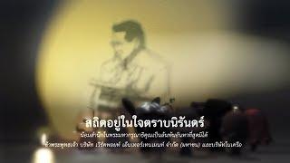 ยุ้ง&บ๊อกซ์    ธ สถิตในดวงใจไทยนิรันดร์