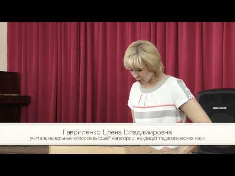 Гавриленко Е.В. учитель высшей категории, к.п.н