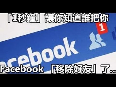 「1秒鐘」讓你知道誰把你Facebook 「移除好友」了請小心使用!