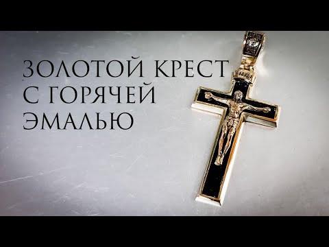 Как сделать Золотой Крест с горячей эмалью#MatsonJewellery