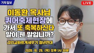 이동환 목사 정직 2년 재판 관한 성명서 발표 및 상소 요청 기자회견