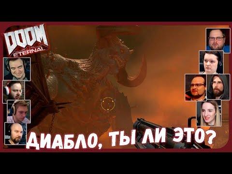 Реакции Летсплейщиков на Гигантского Демона из DOOM Eternal