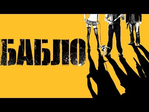 Бабло (фильм) - Видео онлайн