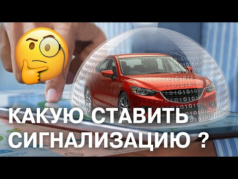 СТАРЛАЙН, ПАНДОРА или АВТОЛИС ? Какую сигнализацию выбрать для защиты авто от угона ?