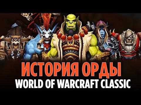ИСТОРИЯ ОРДЫ [WORLD OF WARCRAFT CLASSIC]