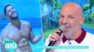 Ο Νίκος Μουτσινάς σχολιάζει την επικαιρότητα - Για Την Παρέα 2/5/2019 | OPEN TV