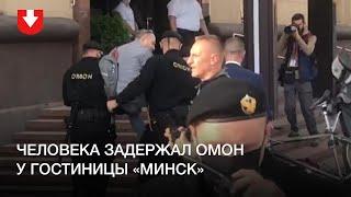 Задержание у гостиницы «Минск»