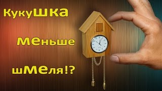 Часы с кукушкой своими руками DIY