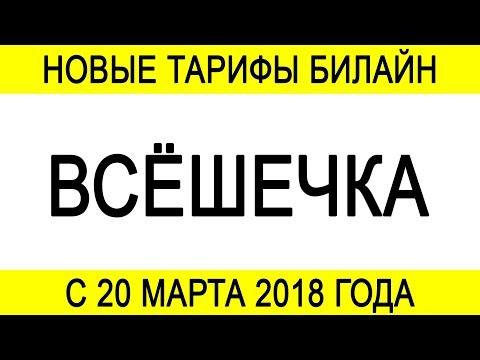"""Тариф Билайн """"Всёшечка"""" [2018]"""