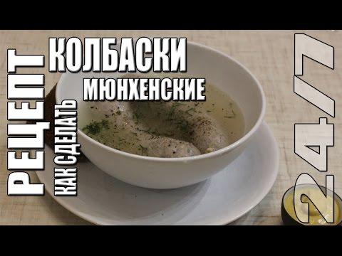 Рецепт. Мюнхенские колбаски. Как сделать.