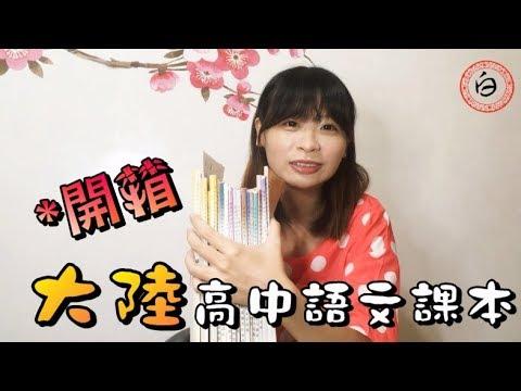 開箱大陸全套高中語文課本!跟台灣高中國文課本到底差異在哪?