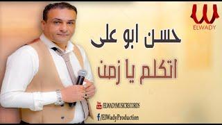 Hassan Adaweya - Etkalem Ya Zaman / حسن عدوية - اتكلم يا زمن