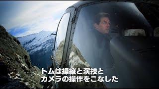 『ミッション:インポッシブル/フォールアウト』ヘリスタント特別映像 ヴァネッサカービー 検索動画 8