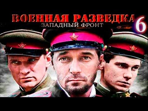 Диверсанты, Военная Разведка, ЗАПАДНЫЙ ФРОНТ, 1 серия, СМОТРЕТЬ Русские военные фильмы онлайн